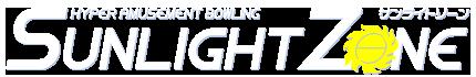 鹿児島市東郡元町のボウリング場|SUNLIGHTZONE