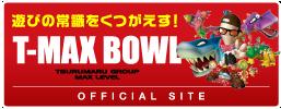 遊びの常識を覆す。T-MAX Bowl